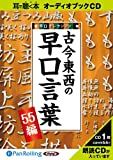 [オーディオブックCD] 古今東西の早口言葉 ~早口コレクション55編~ (<CD>)