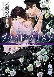 【Amazon.co.jp限定】ブライト・プリズン 学園の薔薇は天下に咲く