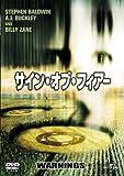 [DVD]サイン・オブ・フィアー