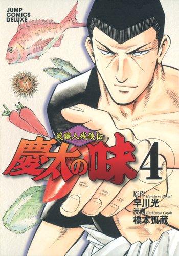 慶太の味 4 渡職人残侠伝 (ジャンプコミックスデラックス)