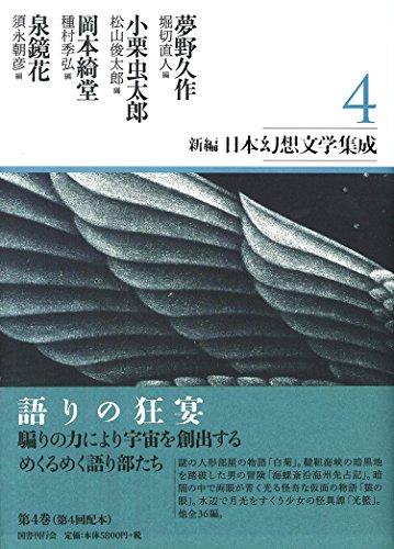 新編・日本幻想文学集成 第4巻