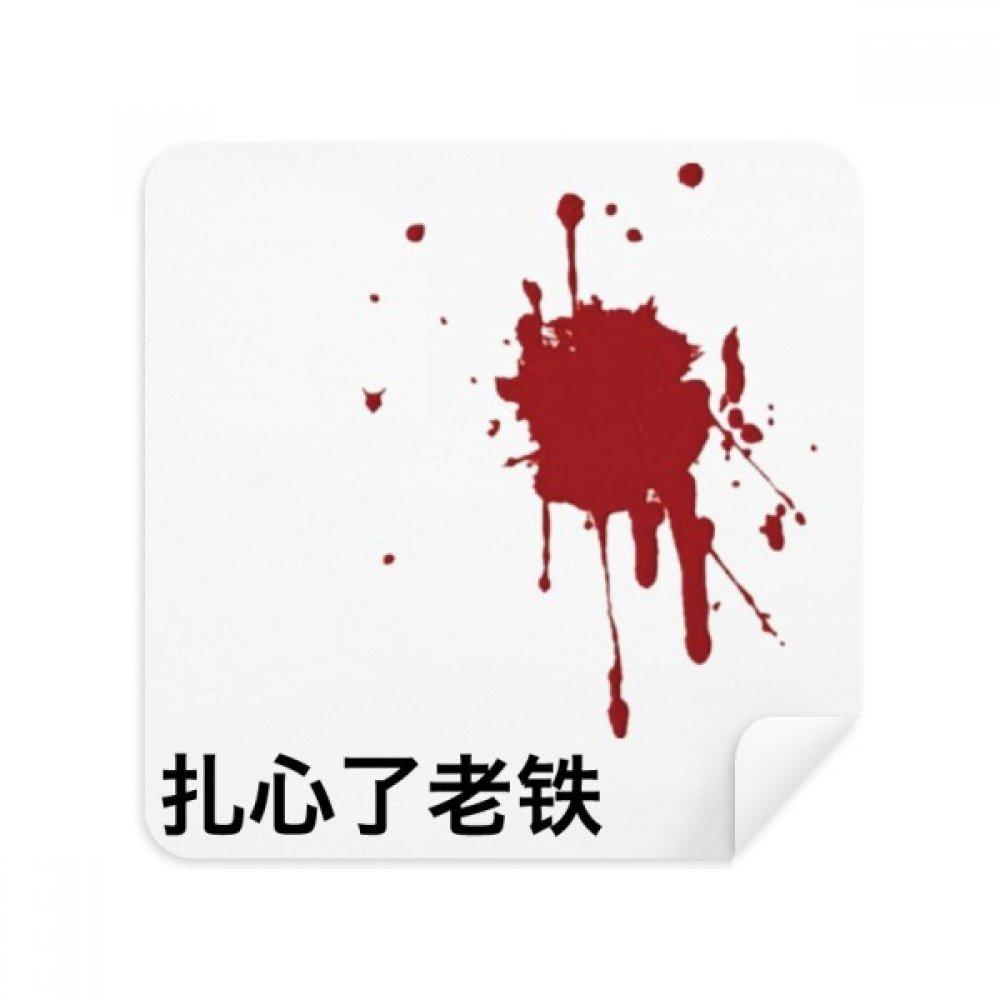 中国オンラインJoke Best Friend Hurt Meメガネクリーニングクロス電話画面クリーナースエードファブリック2pcs   B07C95LZ9C