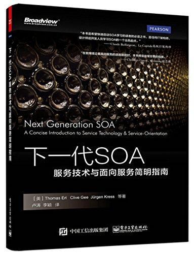 下一代SOA:服务技术与面向服务简明指南