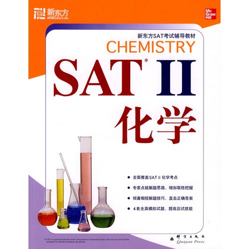 SAT II - Chemistry (Chinese Edition)