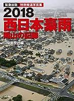 2018西日本豪雨 岡山の記録 / 山陽新聞社の商品画像