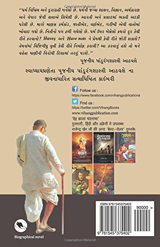 Buy Kaya Bani Chandan Book Online at Low Prices in India