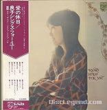 Moriyama Ryoko's Ryoko Sings For You, Philips FX-8054, Japanese Import Vinyl LP