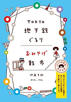 TOKYO地下鉄ぐるり おみやげ散歩