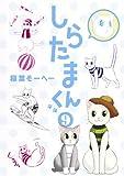 しらたまくん 9 (ヤングジャンプコミックス)