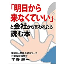 asukarakonakuteiitokaisyakaraiwaretarayomuhon (Japanese Edition)