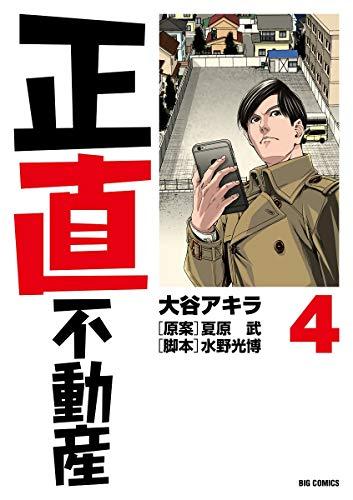 正直不動産 (4) (ビッグコミックス)