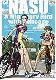 茄子 スーツケースの渡り鳥 コレクターズ・エディション [DVD]