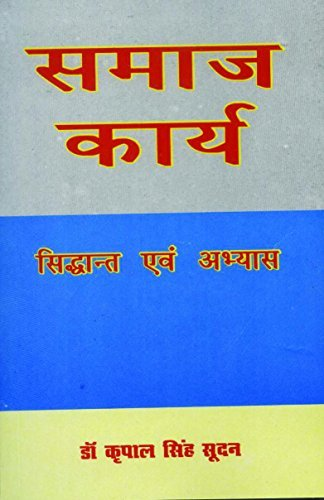 SAMAJ KARYA : Siddhant Evam Abhyas