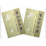 邓小平年谱(1975-1997)(上下)(附光盘)(精装)