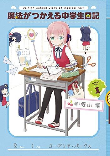 魔法がつかえる中学生日記 (1) (電撃コミックスNEXT)