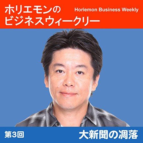ホリエモンのビジネス・ウィークリー Vol.3 大新聞の凋落
