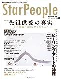 スターピープル―意識の目覚めに役立つスピリチュアル・マガジンVol.41(StarPeople 2012 Summer)