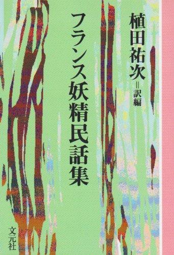 フランス妖精民話集 (教養ワイドコレクション (049))