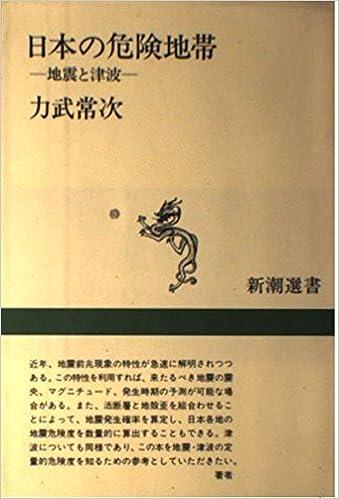 日本の危険地帯―地震と津波 (新...