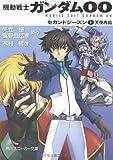 Mobile Suit Gundam 00 Second Season Vol. 1 (Japanese Import)