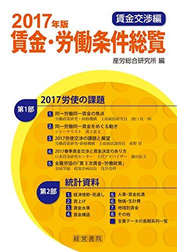 賃金・労働条件総覧 2017年版賃金交渉編