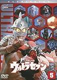 ウルトラセブン Vol.5 [DVD]