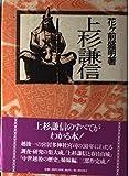 Uesugi Kenshin (Japanese Edition)