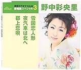 Saori Nonaka - Yukiguni Koi Ningyo / Yogisha Wa Kita E / Gunjo Koi Uta [Japan CD] TKCA-90781