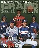 アマチュア・ベースボールオフィシャルガイド'18 グランドスラム51 (小学館スポーツスペシャル)
