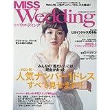 MISS Wedding 2018年春夏号 小さい表紙画像