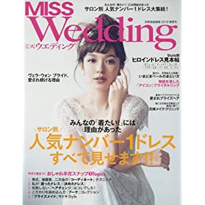 MISS Wedding 表紙画像