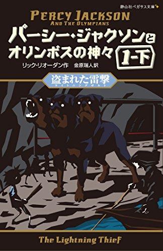 パーシー・ジャクソンとオリンポスの神々 盗まれた雷撃1-下 (静山社ペガサス文庫)