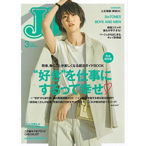 JJ 2020年3月号 表紙画像