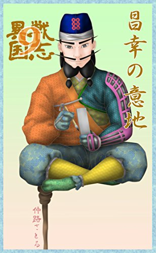 isengokusi9: masayukino iji (Japanese Edition)
