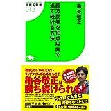 血統ビーム 名種牡馬読本 (競馬王新書 22)