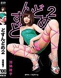 どすんどめ2 加納綾子(MYMN-006) [DVD]