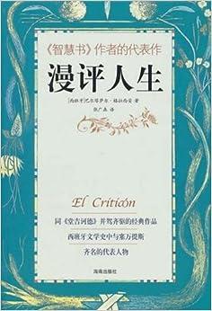El Criticon (Chinese Edition)