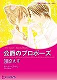 公爵のプロポーズ (ハーレクインコミックス)
