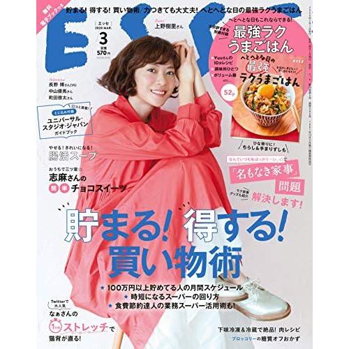ESSE 2020年3月号 表紙画像