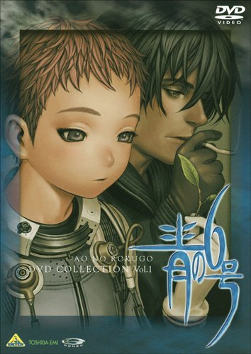 Blue Submarine No. 6 (Ao No Rokugo), Vol. 1 [Region 2]