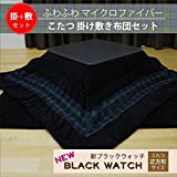 Microfiber kotatsu futon over mat set [Black Watch] square (corresponding to the kotatsu body of 75 ~ 90cm square) ※ is Kakeshiki set. [Kotatsu] ※ kotatsu is not attached