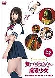 女ヒエラルキー底辺少女 [DVD]