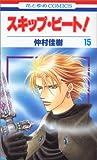 Skip Beat! Vol.15 [Japanese Edition] (Sukippu Biito!)
