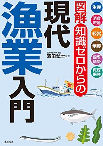 図解  知識ゼロからの現代漁業入門