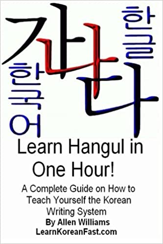 Learn Hangul In One Hour A Complete Course On How To Teach Yourself