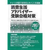 消費生活アドバイザー受験合格対策 2007年版 (2007)