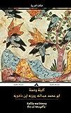 Kalila wa Dimna (Arabic Edition)