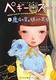 ペギー・スー x 魔法の星の嫌われ王女 (角川文庫)