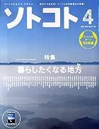 SOTOKOTO (ソトコト) 2014年 04月号 [雑誌]