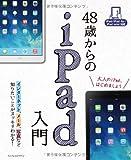 48歳からのiPad入門 iPad/iPad Air/iPad mini 対応